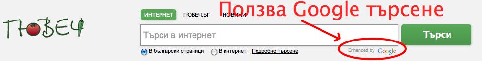 гювеч-google-търсене