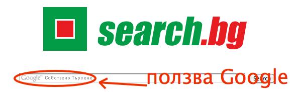 search.bg търсене
